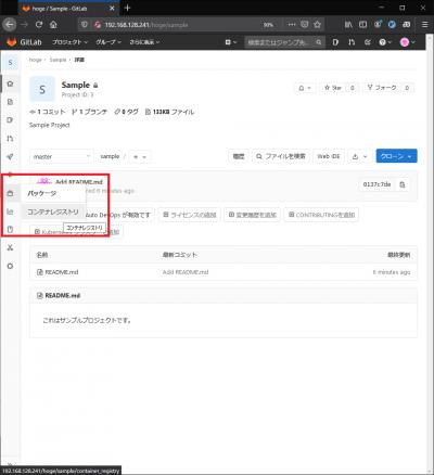 Gitlabregistry20200815_01